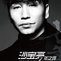 沙宝亮最新专辑《七年之痒》封面图片
