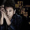 沙宝亮最新专辑《最初的信仰》封面图片
