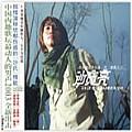 沙宝亮最新专辑《沙宝亮同名专辑》封面图片
