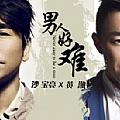 沙宝亮最新专辑《男人好难》封面图片