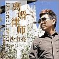 沙宝亮最新专辑《不爱的练习》封面图片