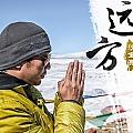 沙宝亮最新专辑《在那遥远远方》封面图片