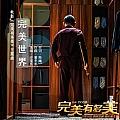 沙宝亮最新专辑《完美世界》封面图片