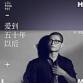 刘明辉专辑 爱到五十年以后