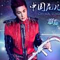 中国范儿(单曲)