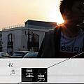 星弟最新�]�《我是星弟 EP》封面�D片