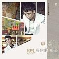 星弟最新�]�《多余的�P心(EP)》封面�D片