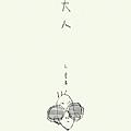 星弟最新�]�《大人》封面�D片