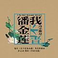 薛之谦最最新专辑《来日方长》封面图片