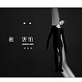 薛之谦最最新专辑《我害怕》封面图片