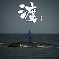 薛之谦最最新专辑《渡》封面图片
