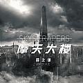 薛之谦新专辑《摩天大楼》