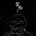 薛之谦最最新专辑《天份》封面图片