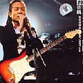 北京演唱会 2005 LIVE