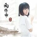雨停曲(EP)