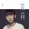 汪苏泷专辑 茉莉