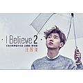 汪苏泷专辑 I Believe 2