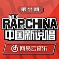 中国新说唱第11期