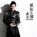 黑龙专辑 龙在江湖(单曲)