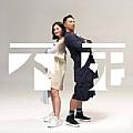 张继聪专辑 不死(第三十七届香港电影金像奖原创主题歌曲)