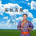 朱永飞专辑 萨拉乌苏
