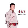 朱永飞专辑 北方第一窑