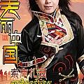 索南扎西专辑 美丽中国