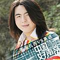 索南扎西专辑 中国好声音