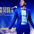 张杰最新专辑《发光时代》封面图片