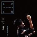 张杰最新专辑《越爱越强》封面图片