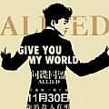 张杰最新专辑《间谍同盟》封面图片