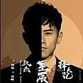 张杰最新专辑《星辰(电视剧《择天记》片头曲)》封面图片