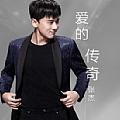 张杰最新专辑《爱的传奇》封面图片
