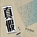 张杰专辑 真假(电视剧《远大前程》主题曲)