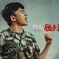 微笑着胜利(庆祝建军91周年网宣主题曲)