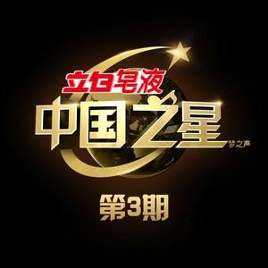 歌手中国之星的歌