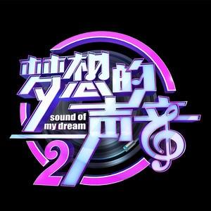 梦想的声音第二季专辑