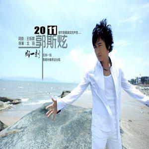 歌手郭斯炫的歌