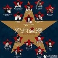 群星大合唱歌曲大全_华语群星歌曲大全_华语群星新歌_好听的歌_365音乐网