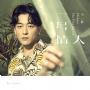 王一浩专辑《一号情人》